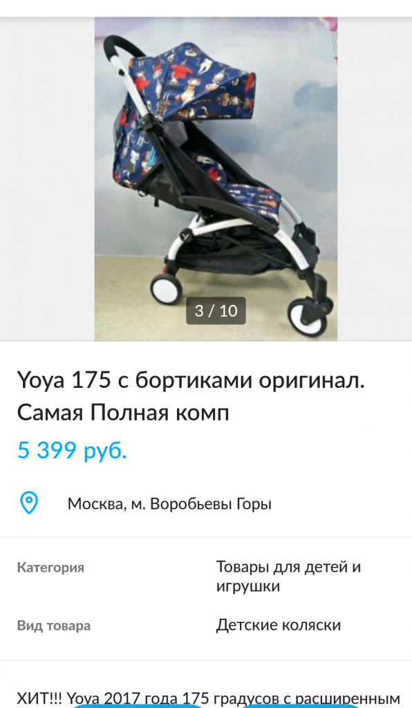 коляска yoya